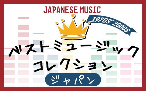 ベストミュージックコレクションジャパン