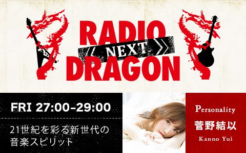 RADIO DRAGON -NEXT-