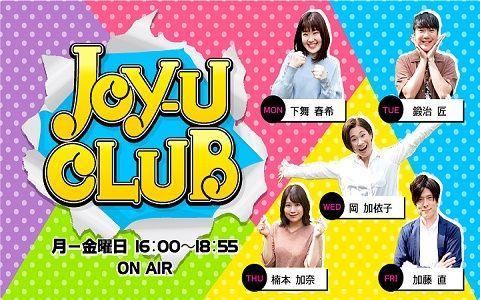 JOY-U・CLUB