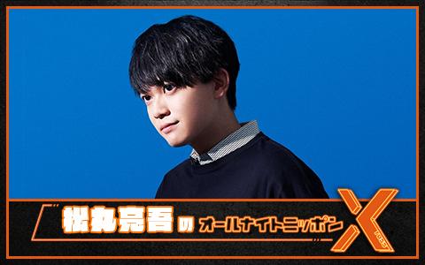 松丸亮吾のオールナイトニッポンX(クロス)