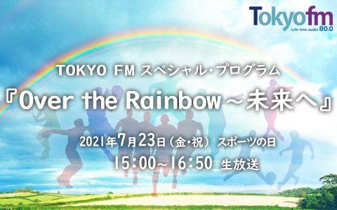 Over the Rainbow~未来へ~
