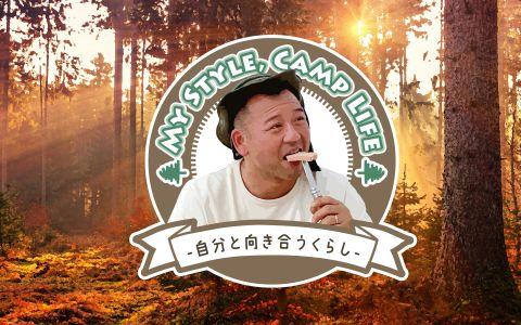 My Style,Camp Life~自分と向き合うくらし~