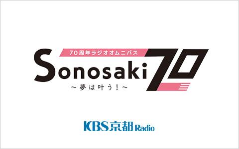70周年ラジオオムニバス Sonosaki70~夢は叶う!~(再)