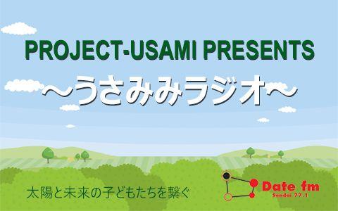 PROJECT-USAMI PRESENTS~うさみみラジオ~