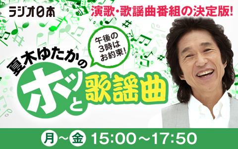 夏木ゆたかのホッと歌謡曲(1)
