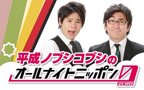 平成ノブシコブシのオールナイトニッポン0(ZERO)