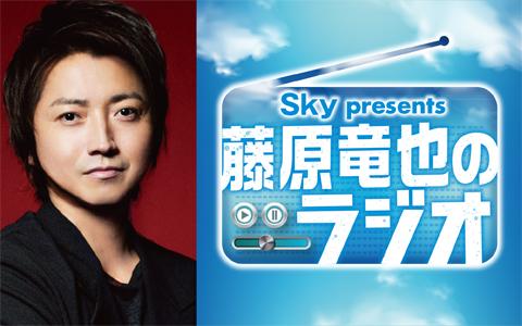 Sky presents 藤原竜也のラジオ