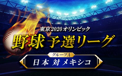 東京2020オリンピック 野球 予選リーグ グループA 日本 対 メキシコ Part2