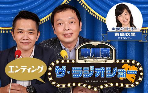 中川家 ザ・ラジオショー(エンディング)