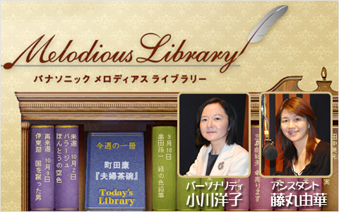 Panasonic Melodious Library