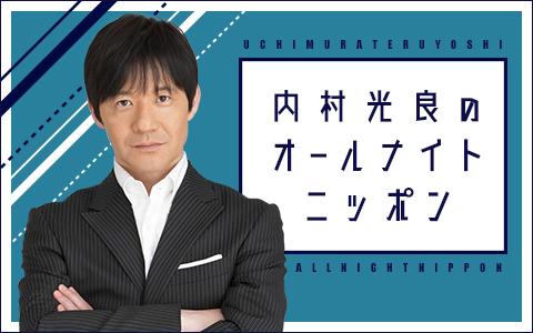 内村光良のオールナイトニッポン