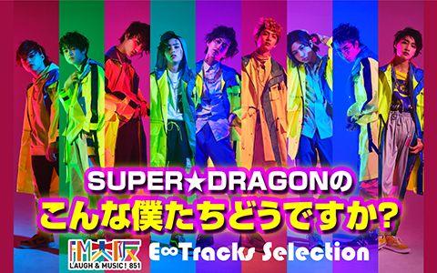 E∞Tracks Selection〜SUPER★DRAGONのこんな僕たちどうですか?