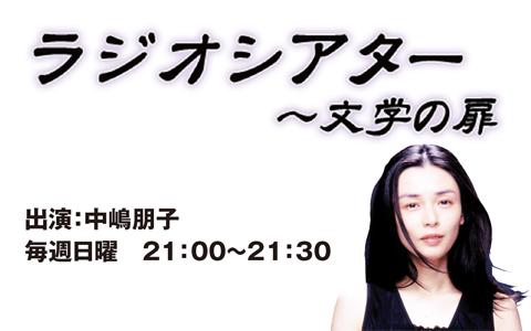 聖教新聞 presents ラジオシアター~文学の扉