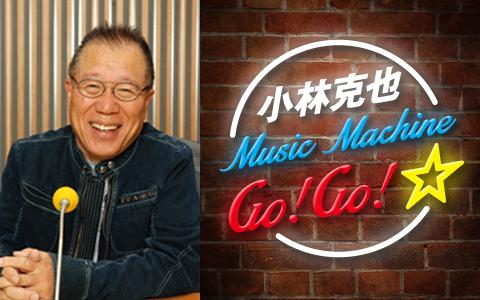 Music Machine GO! GO!☆