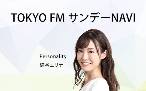 TOKYO FM サンデーNAVI