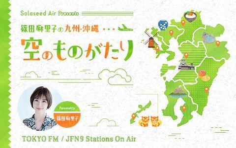 Solaseed Air Presents 篠田麻里子の九州・沖縄 空のものがたり