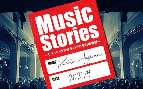 Music Stories~ライブハウスからのそれぞれの物語~