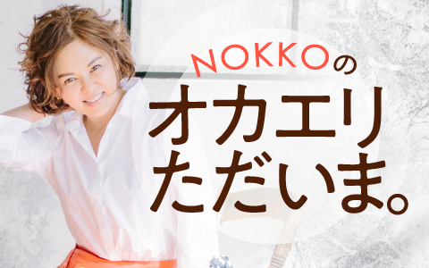 NOKKOのオカエリ ただいま。