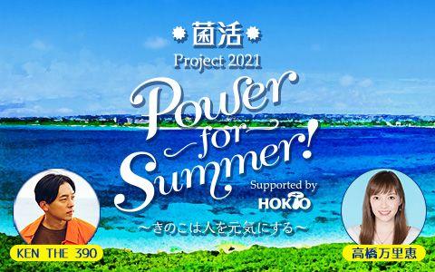 ホリデースペシャル 菌活 project 2021 Power for Summer!~きのこは人を元気にする~ supported by ホクト