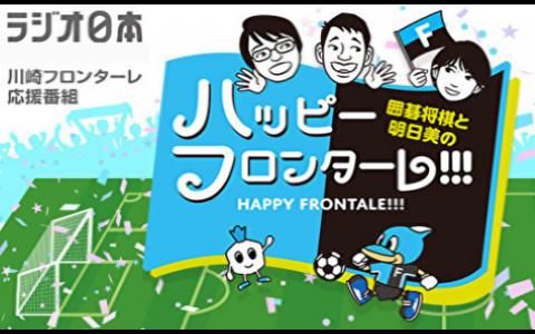 囲碁将棋と明日美のハッピーフロンターレ!!!