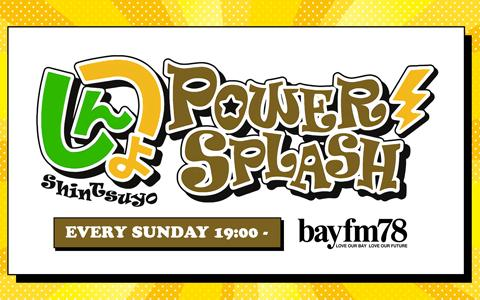 ShinTsuyo POWER SPLASH