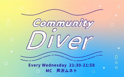 Community Diver