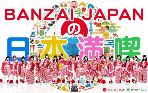 BANZAI JAPANの日本満喫