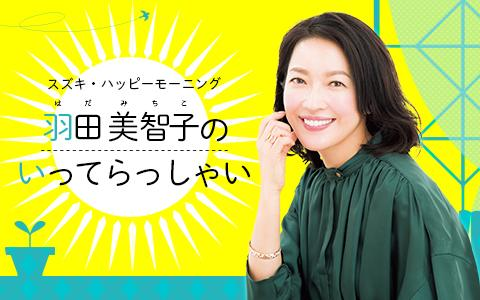 羽田美智子のいってらっしゃい