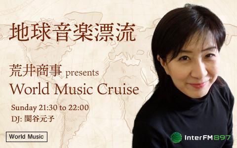 荒井商事 presents World Music Cruise
