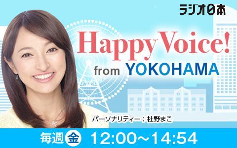 Happy Voice! From YOKOHAMA(3)
