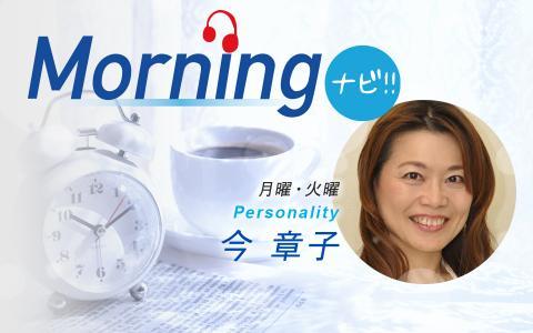 Morningナビ!!