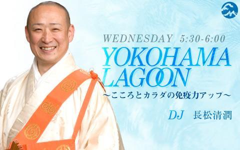 YOKOHAMA LAGOON ~こころとカラダの免疫力アップ~