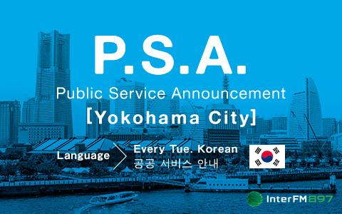 Public Service Announcement - 横浜市 (Korean)