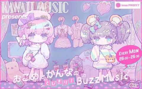 KAWAII MUSIC presents おこめとかんなのとびきり!Buzz Music