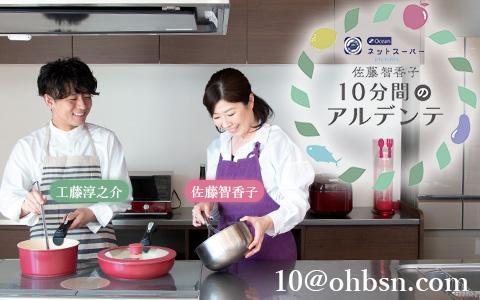 Oceanネットスーパーpresents佐藤智香子10