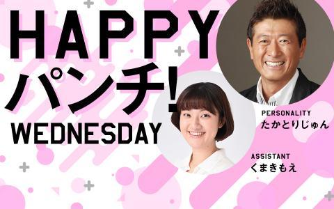 HAPPYパンチ! ①