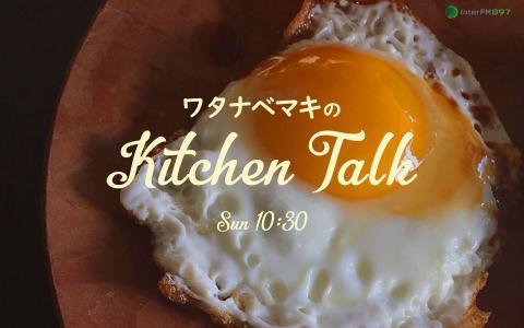 ワタナベマキのKitchen Talk