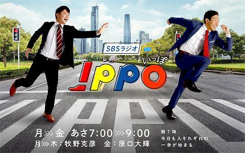 原口大輝のIPPO(8時台)