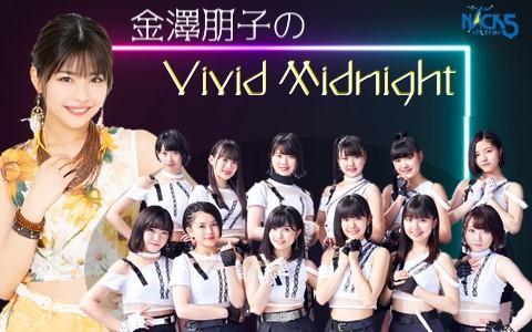 金澤朋子のVivid Midnight