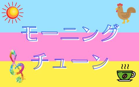 モーニングチュ-ン