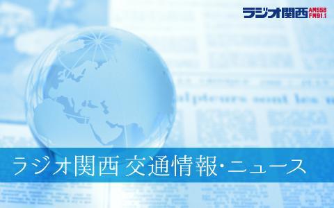 ラジオ関西交通情報・ニュース
