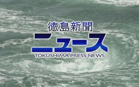 徳島新聞ニュース
