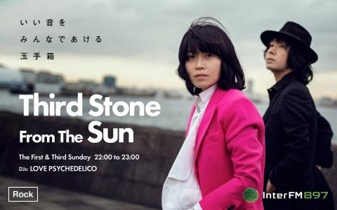 Third Stone From The Sun