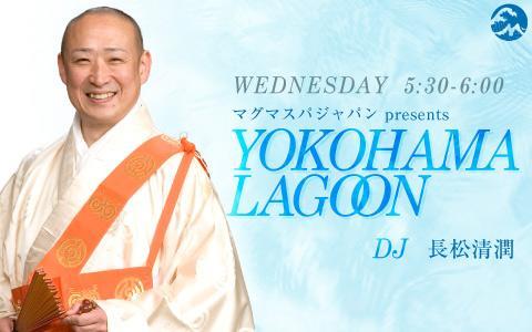マグマスパジャパン presents YOKOHAMA LAGOON