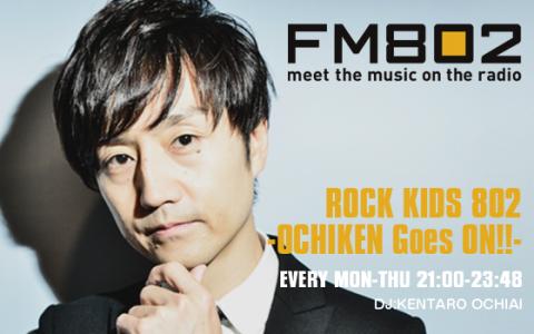 ROCK KIDS 802 -OCHIKEN Goes ON!!-(21時台)