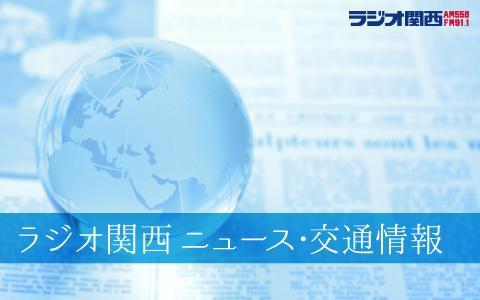 ラジオ関西ニュース・交通情報