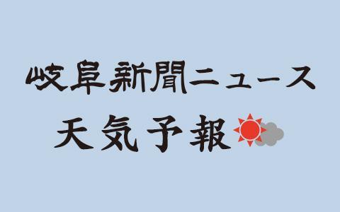 岐阜新聞ニュース・天気予報