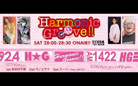 Harmonic Groove!!