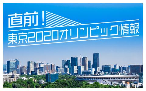 直前!東京2020オリンピック情報