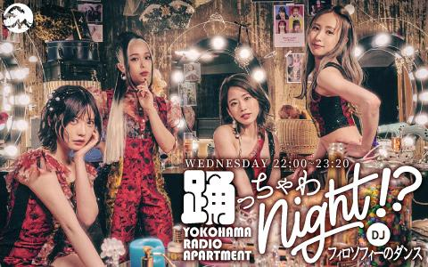 YOKOHAMA RADIO APARTMENT  「踊っちゃわNight!?」